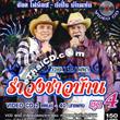 Concert VCDs : Ord Four S & Gumpun Barntaen - Rum Wong Chao Barn - Vol.4