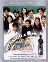Anueng Roon 2 - Kid Tueng Por Sung Kheb [ DVD ]
