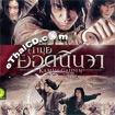 Kamui The Ninja [ VCD ]