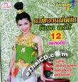 Pimpa Pornsiri : Mae Kong Paen Din