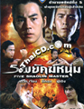 Five Shaolin Masters [ DVD ]