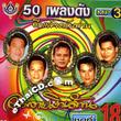 MP3 : Four S : Ummata Ngern Larn - Vol.18