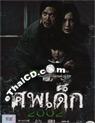 The Unborn Child (Sop Dek 2002) [ DVD ]