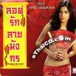 Dragon In Love (Lord Ruk Lai Mungorn) [ VCD ]