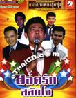 MP3 : Yodruk Salukjai - Mae Babb Pleng Loog Thung