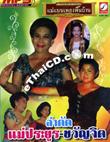 MP3 : Lum Tud Mae Prayoon - Kwanjit