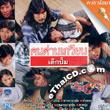 Karaoke VCD : Khon Darn Kwien - Dek pump