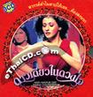 Main Madhuri Dixit Banna Chahti Hoon [ VCD ]