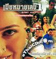 Biwi No. 1 [ VCD ]