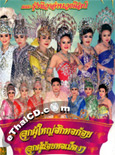 Concert lum ruerng : Roongtiwa Umnuaysilp - Look Poo Yai Huk Tor Koy