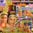 Concert lum ruerng : Job & Joy - Nang Sib Song + Pra rod Meree
