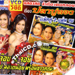 Concert lum ruerng : Job & Joy - Pla Boo Thong