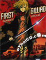 First Squad [ DVD ]