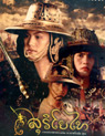The Legend of Suriyothai [ DVD ]