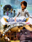 Bird Land - Vol.1 [ DVD ]