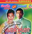Karaoke VCD : Pimjai Petchpalachai VS.  Thongmee Malai - Morlum Koo Eak