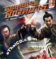 The Infernal Fighter [ VCD ]