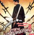 Shui Hwu Legend [ VCD ]