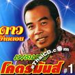 Dao Baandon : Medley Krod Mun - Vol.1