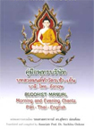 Book : Kue Mue Buddhaborisat (Pali-Thai-English)