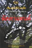 Book : Ruang Jing Tee yung Song Sai Bok Dai Chart Nee Tao Nun #11