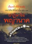 Book : Ruang Jing Tee yung Song Sai Bok Dai Chart Nee Tao Nun #12