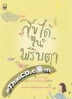 Book : suk dai Nai Prib Ta