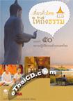 Book : Tiew Tua Thai Hai Tueng Tham