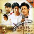 Karaoke VCD : OST : Xact - Ruen Pae