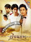 Karaoke DVD : OST : Xact - Ruen Pae