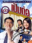 Thai TV serie : Pen Tor (Vol. 133) Ep. 139-142 [ DVD ]