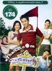 Thai TV serie : Bangrak soi 9 (Vol. 174) - Ep. 180-183 [ DVD ]