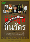 Book : Pao Pong Wong Sa Trakul Shinnawattra