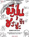 Book : Japan Cha Cha Cha