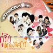 Karaoke VCD : OST - Koo Ruk Pleng Lakorn
