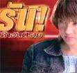 Thai TV serie : Run! Ruk un-ta-rai [ DVD ]