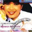 Karaoke VCD : PoomPuang Duangjan - OST - PoomPuang