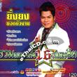 Yingyong YodBuaNgarm : Ruam Pleng Dunk 16 Pleng Hit