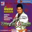 Karaoke VCD : Yingyong YodBuaNgarm - Ruam Pleng Dunk 16 Pleng Hit