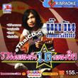 Karaoke VCD : Big One - Ruam Pleng Dunk 16 Pleng Hit