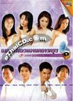 Karaoke DVD : Grammy : Ummata Pleng Warn Klang Kroong - Poo Ying Kor Mee Hua Jai
