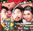 Aof & Pop & Wan : Sarm Yaek Park Warn