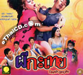 Drag Ghost [ VCD ]