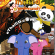 Khan Kluay : Arnajak Panda [ VCD ]