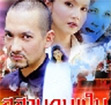 Thai TV serie : Susan Khon Pen [ DVD ]