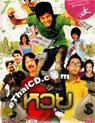 Huay [ DVD ]