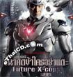 Future X-Cops [ VCD ]
