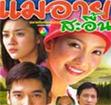Thai TV serie : Mae Ai Sa-uen [ DVD ]