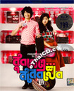 Loser Lover (Sudkhet Salet Pet) [ Blu-ray ]