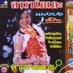 Karaoke VCD : Mangpor Chonticha - Tarm ha Somchai